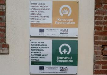 Την ερχόμενη Τρίτη η διαδικασία υποβολής αιτήσεων στην «Δομή Παροχής Βασικών Αγαθών: Κοινωνικό Παντοπωλείο, Κοινωνικό Φαρμακείο»