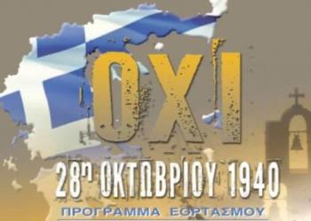 Το πρόγραμμα Εορτασμού της Επετείου της 28ης Οκτωβρίου 1940 στη Βέροια