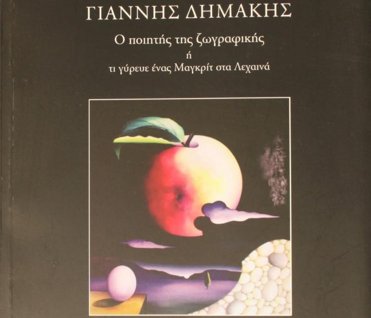 «Γιάννης Δημάκης – Ο ποιητής της ζωγραφικής ή τι γύρευε ένας Μαγκρίτ στα Λεχαινά», βιβλιοπαρουσίαση από τον Δ.Ι. Καρασάββα
