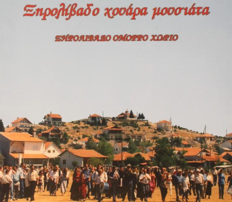 «Ξηρολίβαδο χουάρα μουσιάτα», παρουσίαση βιβλίου από τον Δ. Ι. Καρασάββα