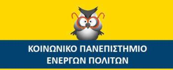 Έναρξη Ετήσιων Επιμορφωτικών Προγραμμάτων του Κοινωνικού Πανεπιστημίου Ενεργών Πολιτών στην Αλεξάνδρεια