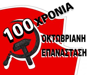 Εκδήλωση του Μ-Λ ΚΚΕ για τα 100 χρόνια της οκτωβριανής επανάστασης