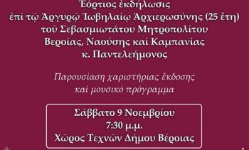Εκδηλώσεις για το Aργυρό Iωβηλαίο (25 έτη) αρχιερωσύνης του ποιμενάρχου μας κ. Παντελεήμονος