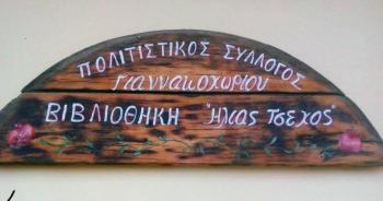 Βιβλιοθήκη Γιαννακοχωρίου, 10ος Χρόνος!  Χειμερινό Ωράριο 2019-20