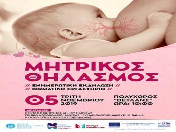 Εκδήλωση και βιωματικό σεμινάριο για το μητρικό θηλασμό τη Τρίτη 5 Νοεμβρίου 2019