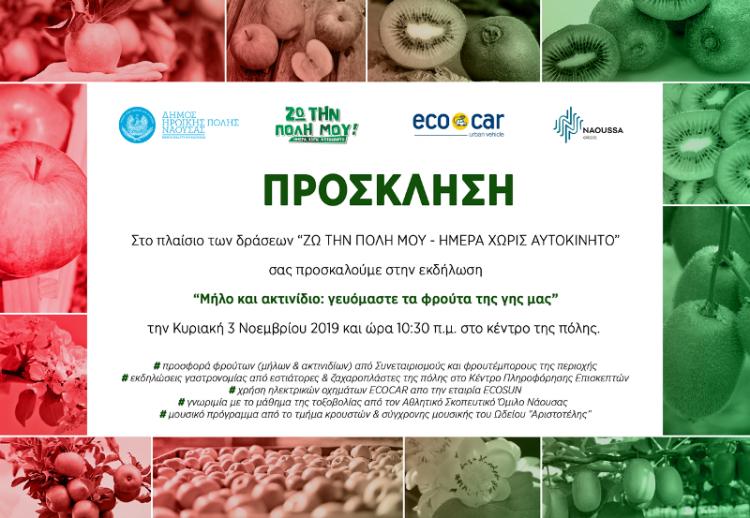Μήλο και ακτινίδιο «πρωταγωνιστούν» στις εκδηλώσεις του Δ.Νάουσας στο πλαίσιο της δράσης «Ζω την πόλη μου - Ημέρα χωρίς αυτοκίνητο»