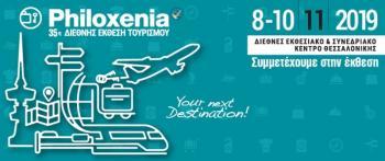 "O Δήμος Βέροιας στην 35η Διεθνή Έκθεση Τουρισμού ""Philoxenia"" 2019"