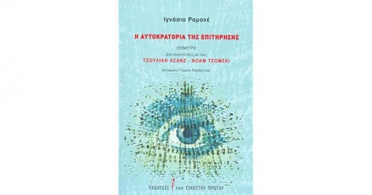 «Η Αυτοκρατορία της Επιτήρησης», βιβλιοπαρουσίαση από τον Δ. Ι. Καρασάββα
