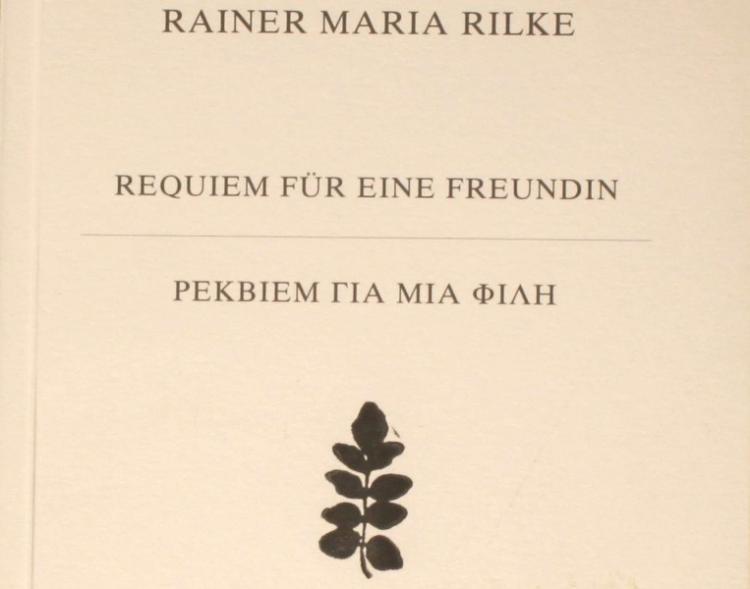 «Ρέκβιεμ για μία Φίλη», παρουσίαση βιβλίου από τον Δ. Ι. Καρασάββα