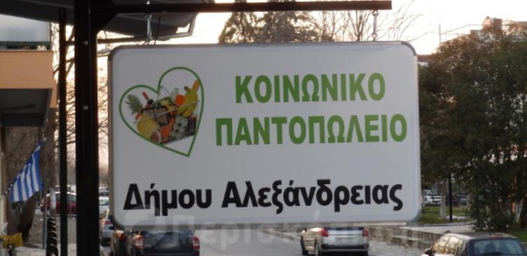 Πρόσκληση υποβολής αιτήσεων των δικαιούχων για το Κοινωνικό Παντοπωλείο Δήμου Αλεξάνδρειας