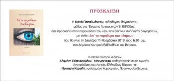 «Απ' το παράθυρο του κόσμου» παρουσίαση του νέου βιβλίου της Ν.Παπαιωάννου στη Δημόσια Κεντρική Βιβλιοθήκη της Βέροιας