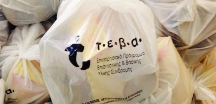 ΤΕΒΑ : Διανομή προϊόντων στη Βέροια στις 11, 12, 13 Νοεμβρίου