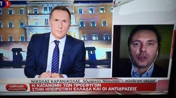Νικόλας Καρανικόλας στην ΕΡΤ: Δεν ρωτηθήκαμε ως δήμος για την έλευση των μεταναστών