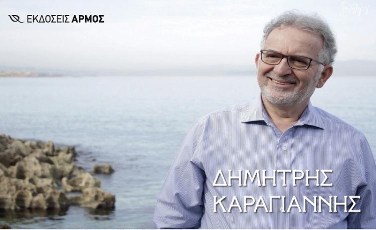 Ο ψυχίατρος-παιδοψυχίατρος Δ. Καραγιάννης παρουσιάζει το βιβλίο του