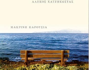 «Μακρινή Παρουσία»: Κυκλοφόρησε η πρώτη ποιητική συλλογή του Αλέκου Χατζηκώστα