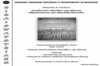 «Ιστορία των Εβραίων της Βέροιας. Εξερευνώντας την Εβραϊκή Συνοικία», βιβλιοπαρουσίαση της νέας έκδοσης της Ε.Μ.Ι.Π.Η.