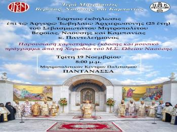 Εκδήλωση για το Aργυρό Iωβηλαίο (25 έτη) αρχιερωσύνης του ποιμενάρχου μας κ. Παντελεήμονος στη Νάουσα