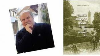 Στον Άγιο Γεώργιο παρουσιάζει ο Αλέκος Χατζηκώστας το βιβλίο του «Η Ημαθία στον 20ο αιώνα»