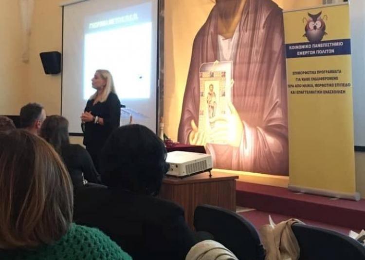Έναρξη Μαθημάτων των Ετήσιων Επιμορφωτικών Προγραμμάτων του Κοινωνικού Πανεπιστημίου Ενεργών Πολιτών στη Βέροια