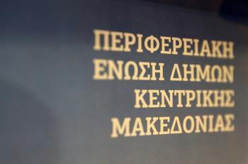 ΠΕΔ – ΚΜ: Σύσκεψη του Γραμματέα Πολιτικής Προστασίας, Νίκου Χαρδαλιά με τους 38 Δημάρχους της Κεντρικής Μακεδονίας.