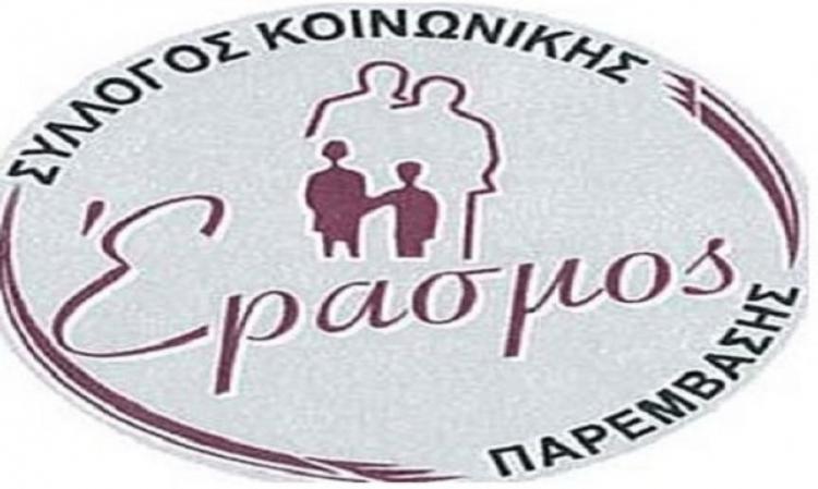 Πρόσκληση σε γενική συνέλευση του Συλλόγου Κοινωνικής Παρέμβασης «ΕΡΑΣΜΟΣ»