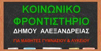 Νέο κάλεσμα καθηγητών για τη στελέχωση του Κοινωνικού Φροντιστηρίου του Δήμου Αλεξάνδρειας
