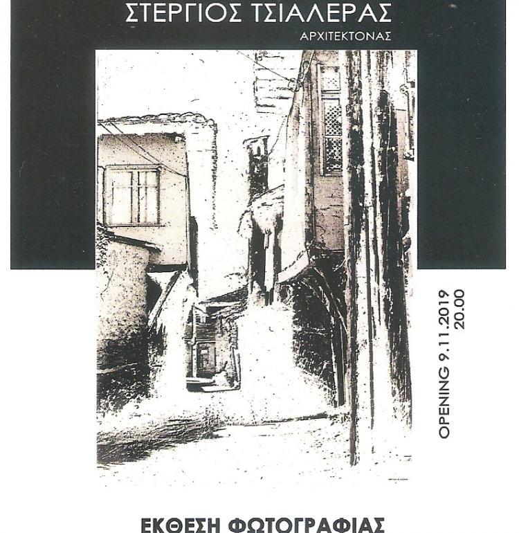 Έκθεση φωτογραφίας - Γράφει ο Αλέξανδρος Τρομπούκης
