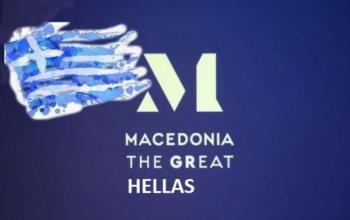 Mια γαλανόλευκη αποτύπωση του σήματος της Μακεδονίας μας, από τον Φράγκο Φραγκούλη