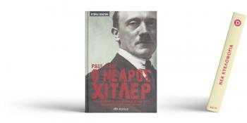 «Ο Νεαρός Χίτλερ», παρουσίαση βιβλίου από τον Δ. Ι. Καρασάββα