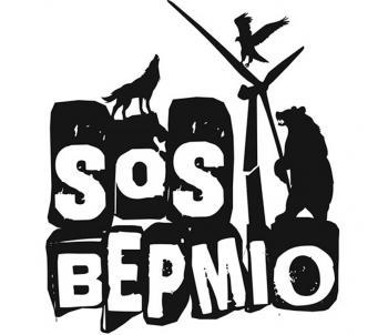 Η τοποθέτηση του SOS ΒΕΡΜΙΟ για τις ανεμογεννήτριες στο Δ.Σ. Νάουσας