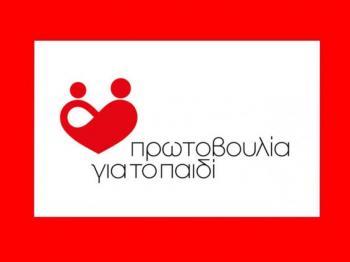 Γενική Συνέλευση της Πρωτοβουλίας για το Παιδί