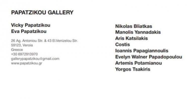 Η γκαλερί ΠΑΠΑΤΖΙΚΟΥ συμμετέχει στην 4η ART-THESSALONIKI, που πραγματοποιείται από 21 - 24 Νοεμβρίου στη ΔΕΘ