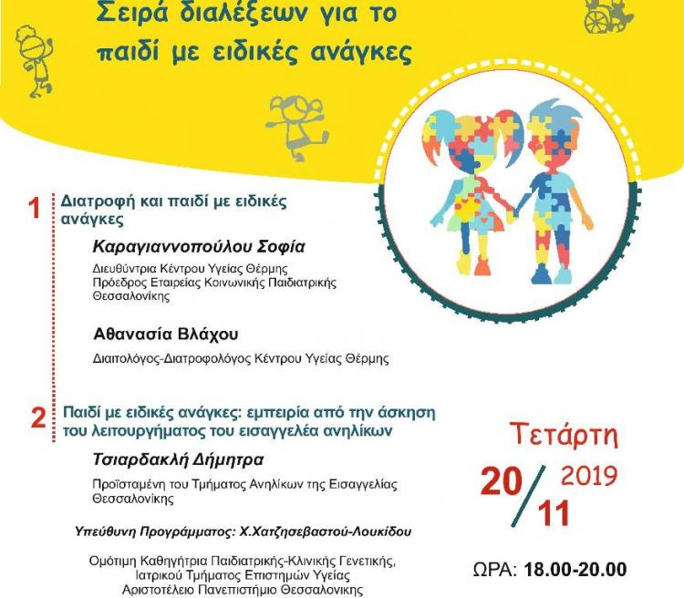 Σειρά διαλέξεων από το ΕΕΕΕΚ Αλεξάνδρειας και «Τα παιδιά της αγάπης»