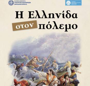 Στη Νάουσα ο Υφ.Εσωτερικών (Μακεδονίας–Θράκης) κ. Θ.Καράογλου για τα εγκαίνια της περιοδικής έκθεσης «Η Ελληνίδα στον Πόλεμο»