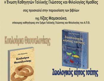 Παρουσιάζονται τα βιβλία «Ζωολογικός κήπος τσέπης» και «Κουλούρια Θεσσαλονίκης» στο Καφέ Εκτός Χάρτη Art-Gallery Papatzikou