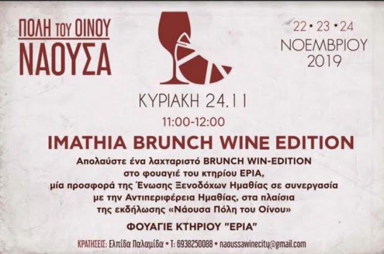 Η Αντιπεριφέρεια Ημαθίας και η Ένωση Ξενοδόχων Ημαθίας, παρουσιάζουν την Κυριακή το «Imathia Brunch- Wine Edition»