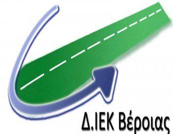 Δ.Ι.Ε.Κ. Βέροιας : Παρατείνεται εκ νέου η προθεσμία εγγραφών στο Α' εξάμηνο