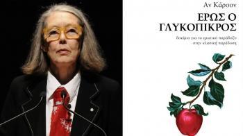 «Έρως Γλυκόπικρος», παρουσίαση βιβλίου από τον Δ. Ι. Καρασάββα