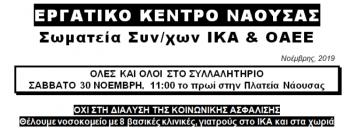 Κάλεσμα του Εργατικού Κέντρου Νάουσας στο συλλαλητήριο το Σάββατο 30 Νοεμβρίου