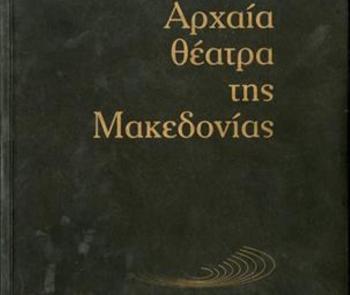 «Αρχαία Θέατρα της Μακεδονίας», παρουσίαση βιβλίου από τον Δ. Ι. Καρασάββα