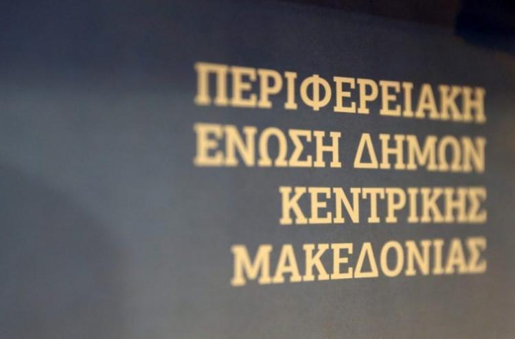 ΠΕΔ-ΚΜ: Επιμορφωτική Συνάντηση για τα θέματα Κοινωνικής Πολιτικής των Δήμων Κεντρικής Μακεδονίας