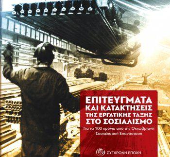 Βιβλιοπαρουσίαση του «Επιτεύγματα και κατακτήσεις της εργατικής τάξης στο σοσιαλισμό»