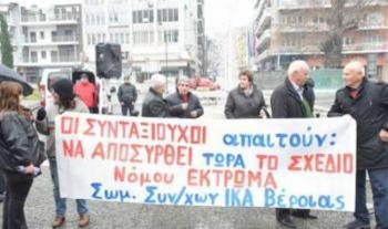 Κάλεσμα των Σωματείων Συνταξιούχων ΙΚΑ Βέροιας & ΟΑΕΕ στο συλλαλητήριο στις 30 Νοεμβρίου στην πλατεία Ωρολογίου