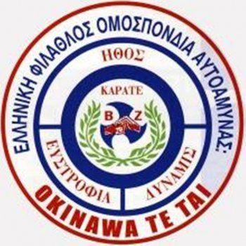 Τοπικό Πρωτάθλημα Βορείου Ελλάδος 2017 Αυτοάμυνας ΟΚΙΝΑΟΥΑ ΤΕ ΤΑΪ