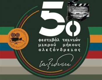Το 5ο Διεθνές Φεστιβάλ Ταινιών Μικρού Μήκους Αλεξάνδρειας ΤΑΞΙΔΕΎΕΙ