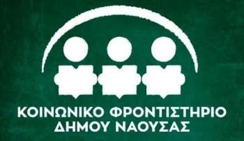 Έναρξη μαθημάτων στο Κοινωνικό Φροντιστήριο του Δήμου Νάουσας
