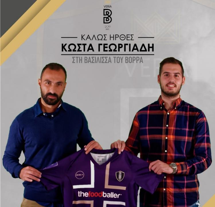 Ο Ν.Π.Σ ΒΕΡΟΙΑ είναι στην ευχάριστη θέση να ανακοινώσει την έναρξη της συνεργασίας του με τον προπονητή κ. Κ. Γεωργιάδη