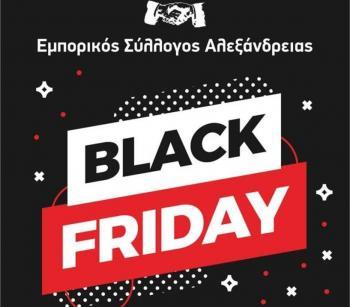 Ενημέρωση για τη Black Friday από τον Εμπορικό Σύλλογο Αλεξάνδρειας