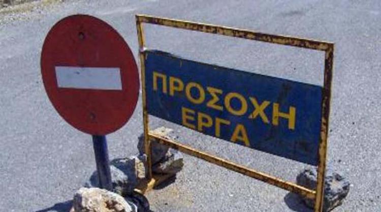 Προσωρινές κυκλοφοριακές ρυθμίσεις στην Επ.Ο. [3] Σ.Σ. Νάουσας – Νάουσα – Κάτω Βερμίου και στη Δημοτική Οδό «Σπηλαίου»