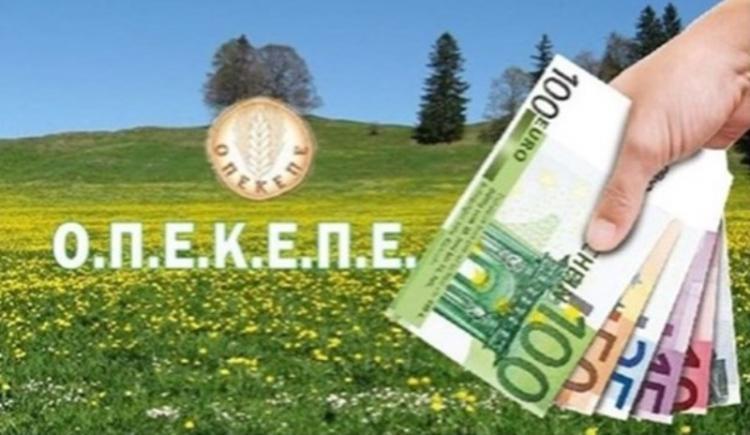 ΟΠΕΚΕΠΕ : Πληρωμές 120 εκατ. ευρώ σε αγρότες μέχρι την Παρασκευή